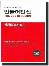 만들어진 신_The God Delusion(리차드 도킨스,2007)