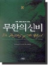 무한의 신비(애머 액젤,2002)
