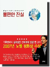 불편한 진실_Inconvenient Truth(Al Gore,2006)