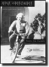 안녕, 아인슈타인(위르겐 네페 ,2005)