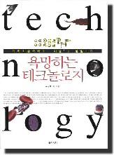 욕망하는 테크놀로지(이상욱,2009)