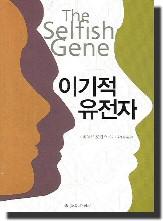 이기적 유전자_The selfish gene(리차드 도킨스,2006)