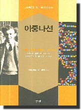 이중나선(제임스 왓슨,2006)