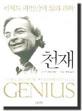 천재: 리처드 파인만의 삶과 과학(제임스 글릭 ,2005)