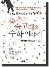 춤추는 술고래의 수학 이야기(Mlodinow, Leonard,2008)