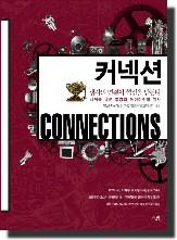 커넥션_Connection(제임스 버크,2009)