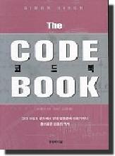 코드 북_Code Book(사이먼 싱,2003)