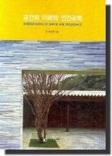 공간의 이해와 인간공학(신태양,2007)