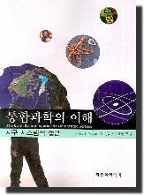 통합과학의 이해(Victor J. Mayer,2007)