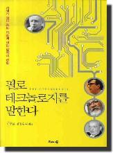 필로테크놀로지를 말한다(이중원, 홍성욱 外,2008)