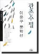 관촌수필(이문구,1999)