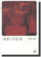 광장(최인훈,2008)