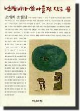 난장이가 쏘아올린 작은 공(조세희,2000)