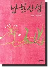 남한산성(김훈,2007)
