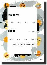 공학기술과 리더십(김석우/이상호,2008)