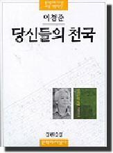 당신들의 천국(이청준,2002)