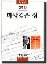 마당 깊은 집(김원일,1991)