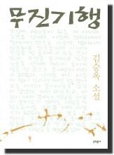 무진기행(김승옥,2004)