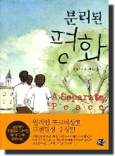 분리된 평화_A Separate Peace(John Knowles,2003)
