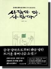 사람아 아 사람아(다이 호우잉,2005)
