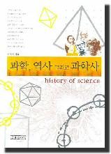 과학, 역사 그리고 과학사(김영식,2008)