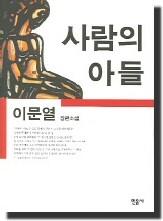 사람의 아들(이문열,2004)