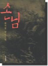 손님(황석영,2001)