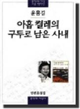 아홉 켤레의 구두로 남은 사내(윤홍길,2001)