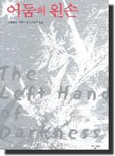 어둠의 왼손(어슐러 K. 르 귄,2002)