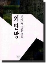 외딴방(신경숙,2001)