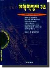 과학혁명의 구조(토마스 쿤,1992)