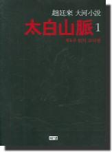 태백산맥(조정래,2007)