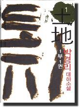 토지(박경리,2002)