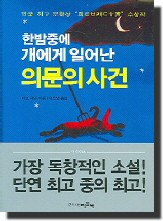 한밤중에 개에게 일어난 의문의 사건_The Curious Incident of the Dog in the Night-Time(Mark Haddon,2004)