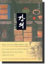 강의: 나의 동양고전 독법(신영복,2004)