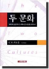 두 문화(C.P.스노우,2001)