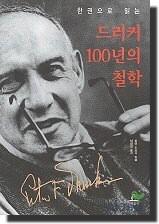 드러커 100년의 철학(피터 드러커,2004)