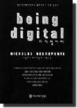 디지털이다_Being Digital(니콜라스 네그로폰테,2007)
