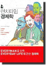 런치타임 경제학_The Armchair Economist(S. Landsburg,1993)