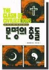 문명의 충돌(새뮤얼 헌팅턴,1997)
