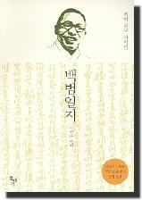 백범일지(김구,2002)