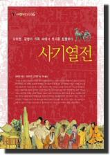 사기열전(사마천,2006)