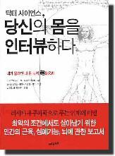 닥터 사이언스, 당신의 몸을 인터뷰하다(이삭 & 브레슬라프,2008)