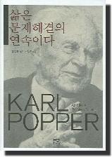 삶은 문제해결의 연속이다(칼 포퍼,2006)