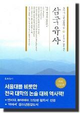 삼국유사(고운기,2005)