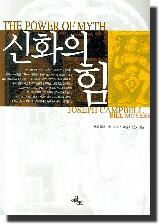 신화의 힘(조셉 캠벨,2002)