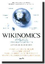 위키노믹스(돈 탭스코트&앤서니 윌리엄스,2006)