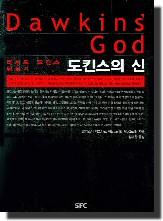 도킨스의 신 (Dawkin's God)(알리스터 맥그라스,2007)