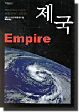 제국(안토니오 네그리 外,2005)
