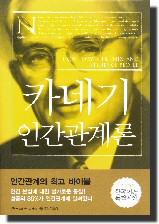카네기 인간관계론(데일카네기,2004)